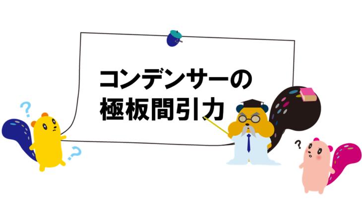 【大学入試】コンデンサーの極板間引力