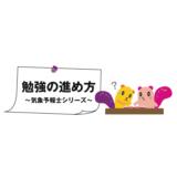 勉強の進め方~気象予報士シリーズ