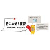 特に大切!復習~気象予報士シリーズ